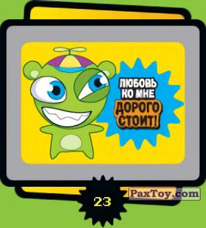 PaxToy.com - 23 Любовь ко мне дорого стоит! из Cheetos: Funki punky 2007