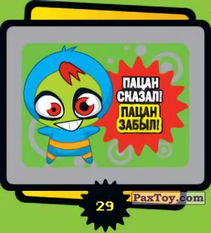 PaxToy.com - 29 Пацан сказал! Пацан забыл! из Cheetos: Funki punky 2007