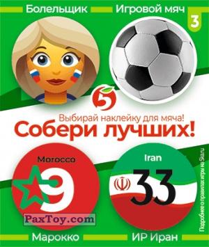 PaxToy.com - 3 Наклейка для мяча - Марокко и ИР Иран из Пятёрочка: Большой футбол в Пятёрочке