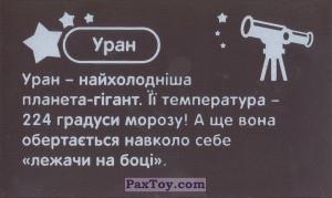 PaxToy.com - 3 Уран (Сторна-back) из Барни: Космічні пригоди з Барні