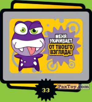 PaxToy.com - 33 Меня укачивает от твоего взгляда! из Cheetos: Funki punky 2007