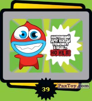 PaxToy.com - 39 Лучший друг всегда поможет в беде, но не я! из Cheetos: Funki punky 2007