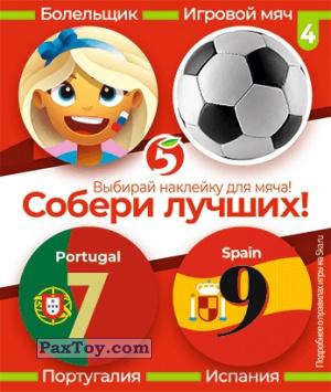 PaxToy.com - 4 Наклейка для мяча - Португалия и Испания из Пятёрочка: Большой футбол в Пятёрочке