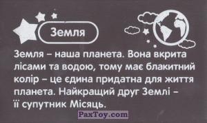PaxToy.com - 4 Земля (Сторна-back) из Барни: Космічні пригоди з Барні