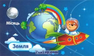 PaxToy.com - 4 Земля из Барни: Космічні пригоди з Барні