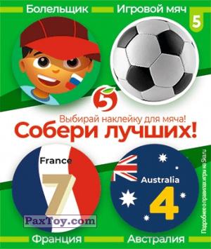 PaxToy.com - 5 Наклейка для мяча - Франция и Австралия из Пятёрочка: Большой футбол в Пятёрочке