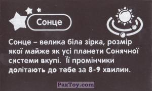 PaxToy.com - 5 Сонце (Сторна-back) из Барни: Космічні пригоди з Барні