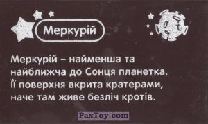 PaxToy.com - 6 Меркурій (Сторна-back) из Барни: Космічні пригоди з Барні