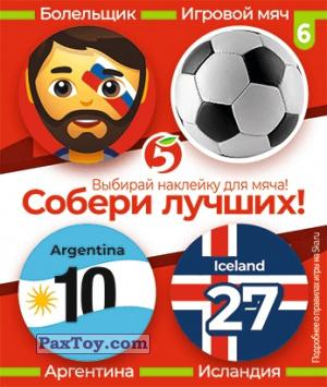 PaxToy.com - 6 Наклейка для мяча - Аргентина и Исландия из Пятёрочка: Большой футбол в Пятёрочке