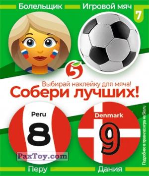 PaxToy.com - 7 Наклейка для мяча - Перу и Дания из Пятёрочка: Большой футбол в Пятёрочке