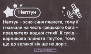 PaxToy.com - 7 Нептун (Сторна-back) из Барни: Космічні пригоди з Барні