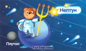PaxToy.com - 7 Нептун из Барни: Космічні пригоди з Барні