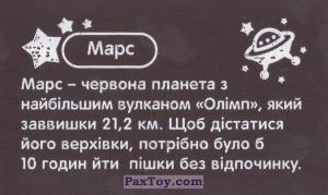PaxToy.com - 8 Марс (Сторна-back) из Барни: Космічні пригоди з Барні