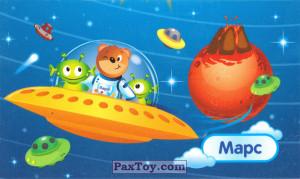 PaxToy.com - 8 Марс из Барни: Космічні пригоди з Барні