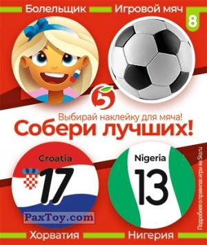 PaxToy.com - 8 Наклейка для мяча - Хорватия и Нигерия из Пятёрочка: Большой футбол в Пятёрочке