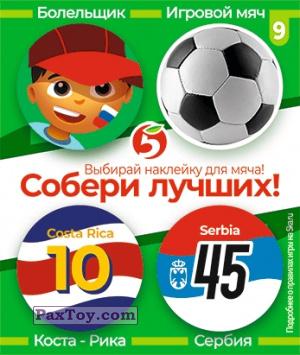PaxToy.com - 9 Наклейка для мяча - Коста-Рика и Сербия из Пятёрочка: Большой футбол в Пятёрочке