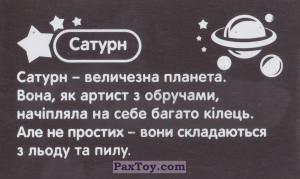 PaxToy.com - 9 Сатурн (Сторна-back) из Барни: Космічні пригоди з Барні