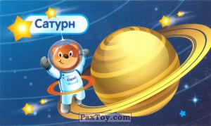 PaxToy.com - 9 Сатурн из Барни: Космічні пригоди з Барні