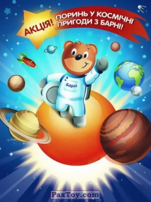 PaxToy Барни: Космічні пригоди з Барні