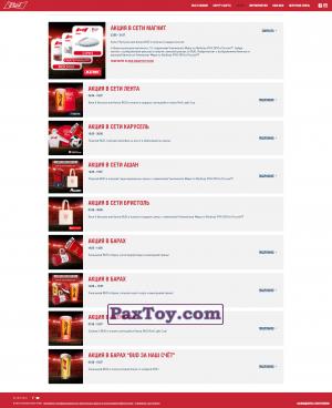 PaxToy Bud   2018 Магниты 12 Стадионов   Сайт BUD