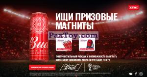 PaxToy Bud   2018 Магниты 12 Стадионов   Сайт акции Магнит   с Авторизацией 2