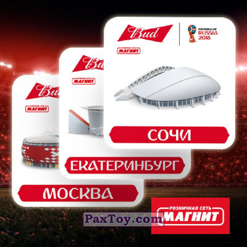 PaxToy Bud и Магнит Магниты 12 Стадионов 2018