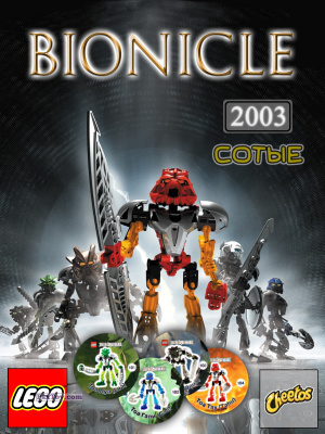 PaxToy Cheetos 2003 Bionicle (Читос Бионекл с Мотни) logo tax