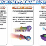 PaxToy Гиппо   2018 Джамперы в Гиппо!   Игра 2   Правила