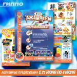 PaxToy Гиппо   2018 Джамперы в Гиппо!   промо материалы 03