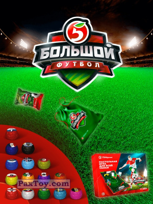 PaxToy Пятерочка   2018 Большой футбол в Пятёрочке logo tax