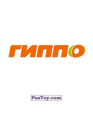 PaxToy gippo logo tax