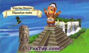 PaxToy.com - 01 Чічен-Іца, Мексика - Піраміди майа из Барни: Відкрий світ чудес із Барні! (Україна)
