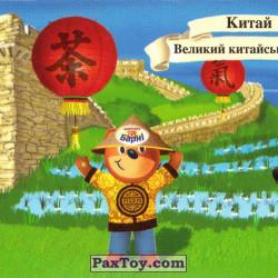 PaxToy 02 Китай   Великий китайський мур