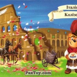 PaxToy 03 Італія   Колізей