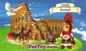 PaxToy.com - 03 Італія - Колізей из Барни: Відкрий світ чудес із Барні! (Україна)