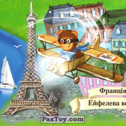 PaxToy 04 Франція   Ейфелева вежа