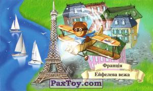 PaxToy.com - 04 Франція - Ейфелева вежа из Барни: Відкрий світ чудес із Барні! (Україна)