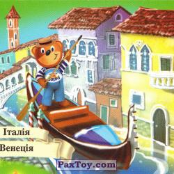 PaxToy 05 Італія   Венеція