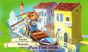 PaxToy.com - 05 Італія - Венеція из Барни: Відкрий світ чудес із Барні! (Україна)
