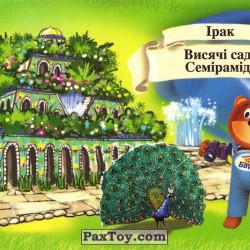 PaxToy 06 Ірак   Висячі сади Семіраміди