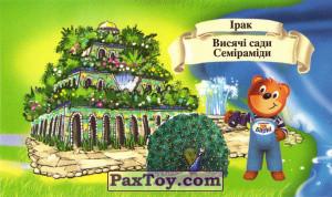 PaxToy.com - 06 Ірак - Висячі сади Семіраміди из Барни: Відкрий світ чудес із Барні! (Україна)