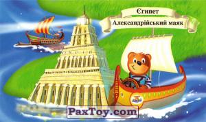 PaxToy.com - 07 Єгипет - Александрійський маяк из Барни: Відкрий світ чудес із Барні! (Україна)
