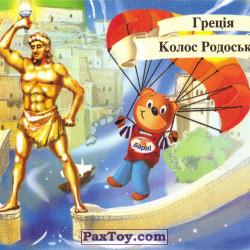 PaxToy 08 Греція   Колос Родоський