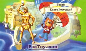 PaxToy.com - 08 Греція - Колос Родоський из Барни: Відкрий світ чудес із Барні! (Україна)