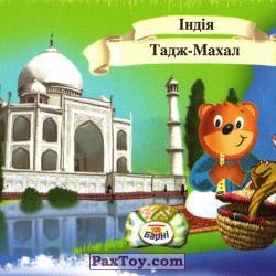 PaxToy 09 Індія   Тадж Махал