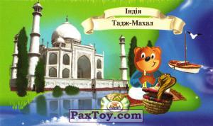 PaxToy.com - 09 Індія - Тадж-Махал из Барни: Відкрий світ чудес із Барні! (Україна)