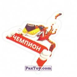 PaxToy 13 #CheetosПереводилка