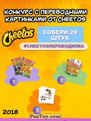 PaxToy Cheetos: Конкурс с переводными картинками от Cheetos