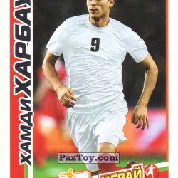 PaxToy 47 Хамди Харбауи