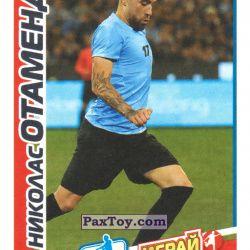 PaxToy 9 Николас Отаменди